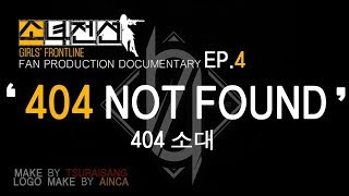 소녀전선 소녀전선 스토리 다큐멘터리 4화 404 Not Found UMP45