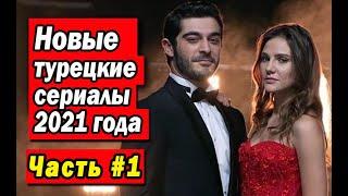 Фото Новые турецкие сериалы 2021 года. Часть 1