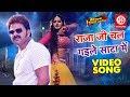 आ गया Pawan Singh, Anjana Singh का धमाल मचाने वाला गाना 2019 | Raja Ji Chal Gayele | Bhojpuri Song