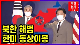 북한 문제 해법에 한미 동상이몽