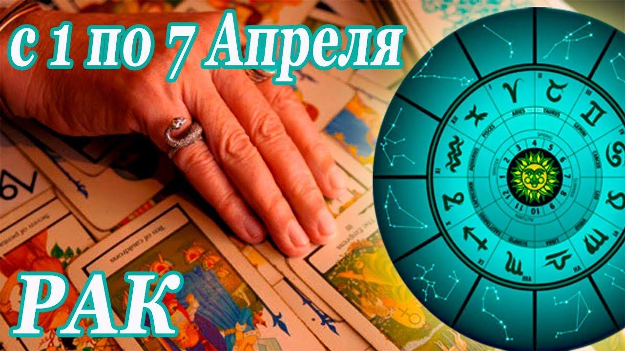 РАК. гороскоп-расклад на 1,2,3,4,5,6,7 Апреля 2019 года ...