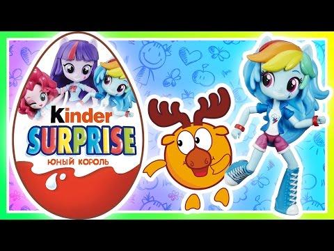 👑 Киндер Сюрприз Май Литл Пони. Мультики Для Детей. Kinder Surprise My Little Pony.