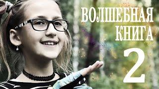 ВОЛШЕБНАЯ КНИГА|КИНО ДЛЯ ДЕТЕЙ|2016|Фильмы для детей|Короткометражные фильмы|Фэнтези|Волшебство|ТОП