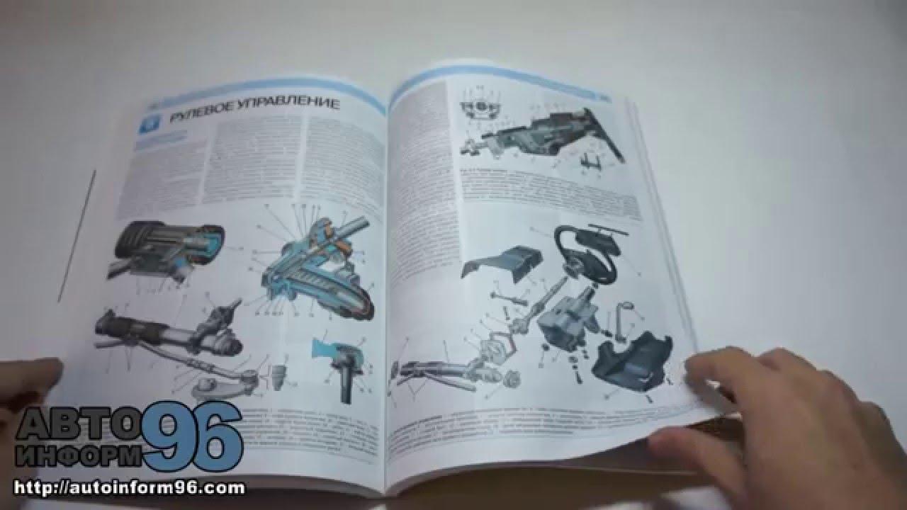 Книга по ремонту автомобиля ВАЗ 2113 2114 2115