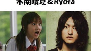 木南晴夏さんとRYOTAさん 二人の関係はいかに?