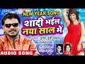 Pramod Premi Yadav का NEW YEAR PARTY SONG 2019 - Shadi Bhail Naya Saal Me - Bhojpuri Party Song 2019 Mp3