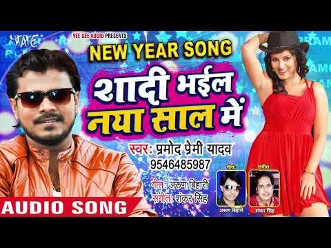 Pramod Premi Yadav का NEW YEAR PARTY SONG 2019 - Shadi Bhail Naya Saal Me - Bhojpuri Party Song 2019