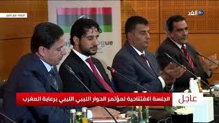 الجلسة الافتتاحية لمؤتمر الحوار الليبي الليبي برعاية المغرب