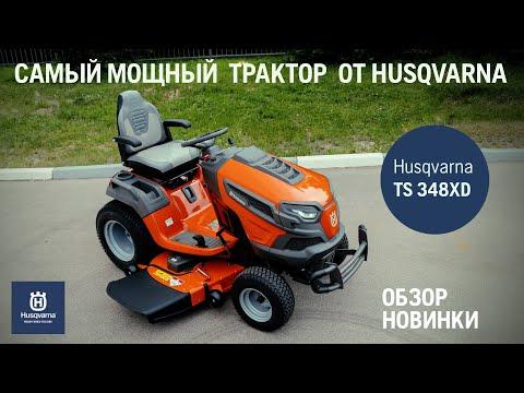 Обзор садового трактора Husqvarna TS 348XD