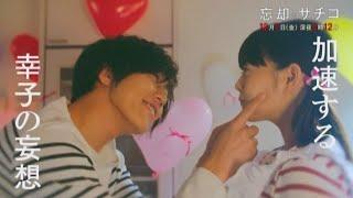 【ドラマ24】忘却のサチコ 第9歩