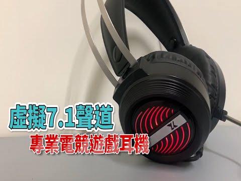 【正版授權 2020年式 7.1聲道 會呼吸的電競耳機 】4D環繞重低音 LED炫光發亮 耳罩式耳機 電競耳麥 電競耳機