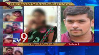 కాపురం కూల్చిన ఖాకి || Constable illegal affair with married woman - TV9 Now