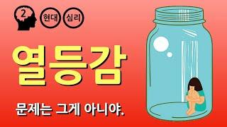 아들러 : 개인심리학 (feat.…