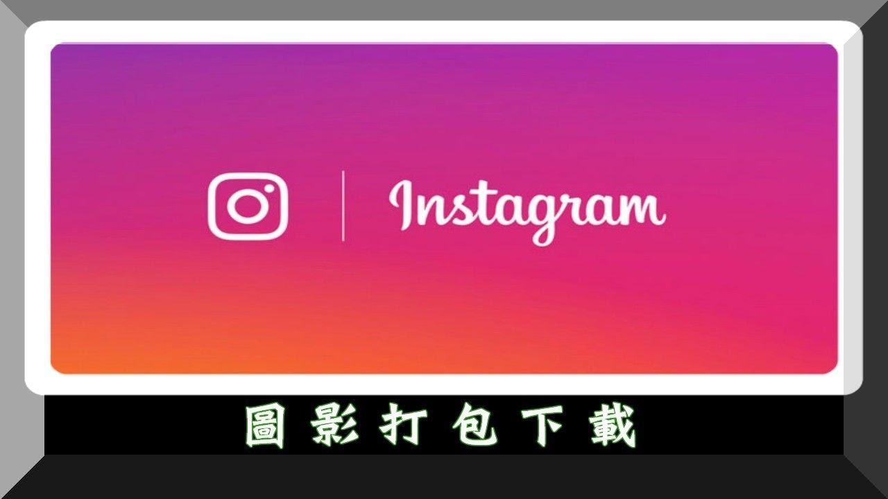 IG/instagram圖影打包下載