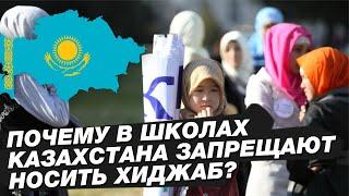 Почему в школах Казахстана запрещают носить хиджаб?