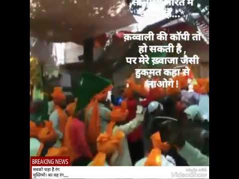 चिश्ती रंग Chishti Rang + भगवा रंग Bhagwa Rang