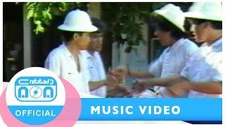 ป้ากะปู่- วงเพื่อน [Official Music Video]