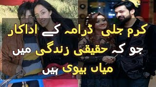 Karam Jali Drama Actors Real Life Partners Of  Episode 20|Aplus