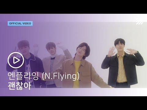 엔플라잉 (N.Flying) - 괜찮아 (It's Okay) [Official Video] [English Subtitles]