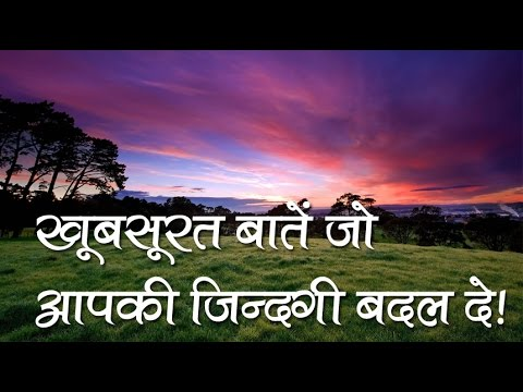 Inspiring Hindi Thoughts Motivational Lines In Hindi
