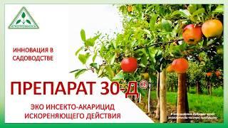 Препарат 30-Д #садівництво, #фермерство
