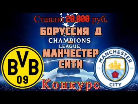 Боруссия Д - Манчестер Сити | Лига Чемпионов 14.04.2021