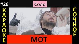 Мот - Соло (Клип, караоке)