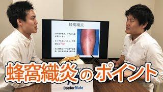 蜂窩織炎のポイント