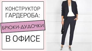 видео брюки женские как правильно выбрать