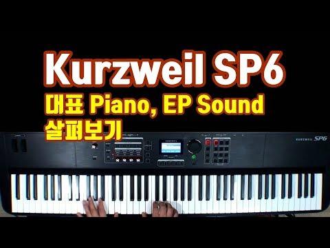 커즈와일(Kurzweil) SP6 대표 피아노, EP음색 살펴보기