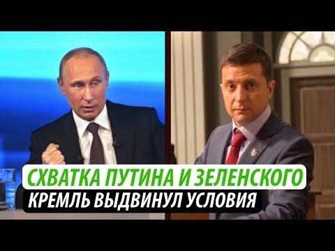 Схватка Путина и Зеленского. Кремль выдвинул условия