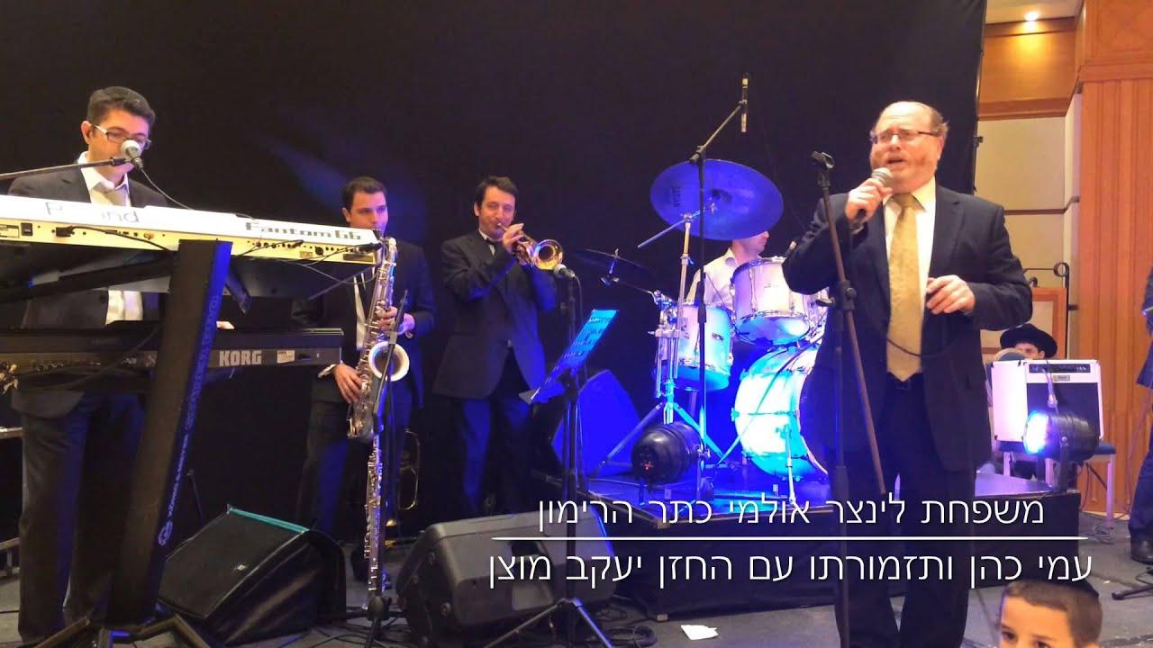 החזן יעקב מוצן בקטע חזנות עם עמי כהן ותזמורתו   Ami Cohen Orchestra