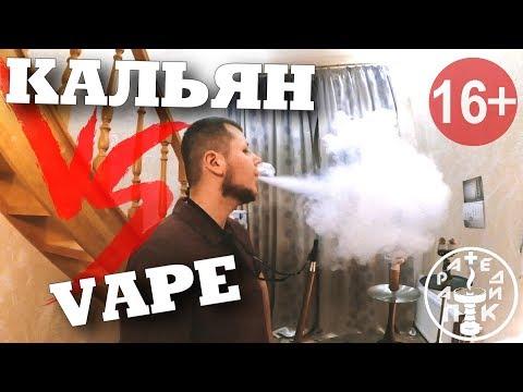 КАЛЬЯН VS VAPE(Добавление глицерина в чашу|Как сделать самый дымный кальян)