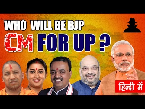 Who can become BJP CM candidate from Uttar Pradesh - Under cover Analysis