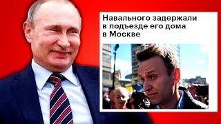 Реакция ПУТИНА на МИТИНГИ 12 июня | Арест Навального #ТребуемОтветов