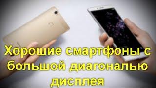 Вісім кращих смартфонів з великим екраном, які можна купити.