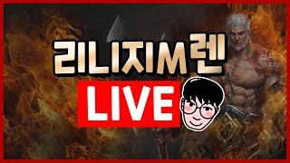 [리니지M 렌 Live] (203방 광전사 사냥하는 중 / 소통방송)