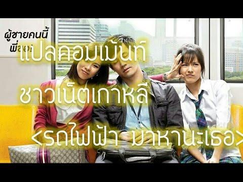 Photo of งาน แปล ภาพยนตร์ – แปลคอมเม้นท์ชาวเน็ตเกาหลีหนังไทยรถไฟฟ้า มาหานะเธอ[บางๆโขกๆ]/태국영화 방콕트래픽 러브스토리 한국인 네티즌 반응 [방방콕콕]