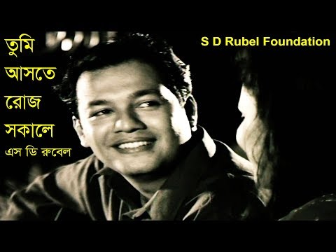 Tumi Ashte Roj Sokale (তুমি আসতে রোজ সকালে ) || S D Rubel || HD Video Song || SDRF