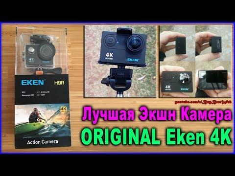 видео: Лучшая недорогая Экшн Камера 2017 с Алиэкспресс. Обзор 4k экшн камеры eken h9 - ОРИГИНАЛ.