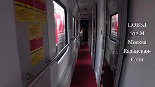 Поезд № 102М «Премиум» по маршруту Москва-Адлер Казанский вокзалПитание в поездеОбзор купеСочи
