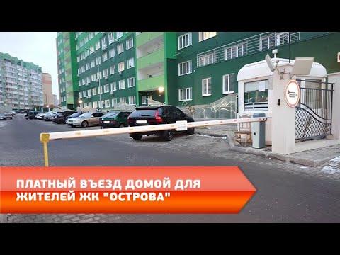 DumskayaTV: Платный въезд домой для жителей ЖК