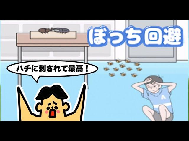 #231 ドイヒーくんのゲーム実況「ぼっち回避・謎解きスマホアプリゲーム」