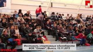 Выкса. Фестиваль спортивных единоборств 2013 | Vyksa. The festival of martial arts in 2013