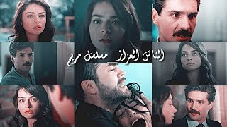 Meryem  مسلسل مريم  ll الناس العزاز- نوال الزغبي  _تتر مسلسل لأعلي سعر