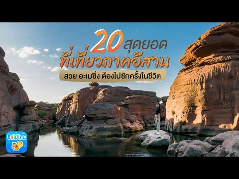 20 สุดยอดที่เที่ยวภาคอีสาน สวย อะเมซิ่ง ต้องไปซักครั้งในชีวิต