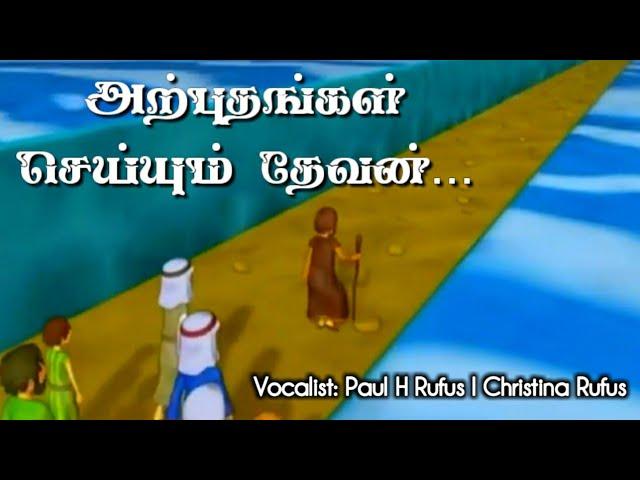 அற்புதங்கள் செய்யும் தேவன்- Arputhangal Seiyum Devan