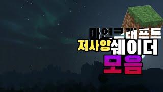 마인크래프트 저사양 쉐이더 모음