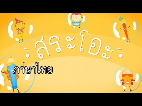 เพลงสระโอะ ภาษาไทย ป.1