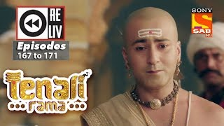 Weekly Reliv - Tenali Rama - 26th Feb to 2nd March 2018 - Episode 167 to 171